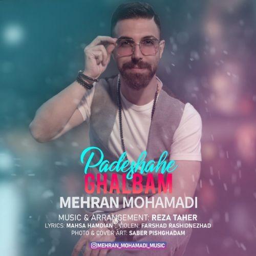 دانلود آهنگ مهران محمدى به نام پادشاه قلبم