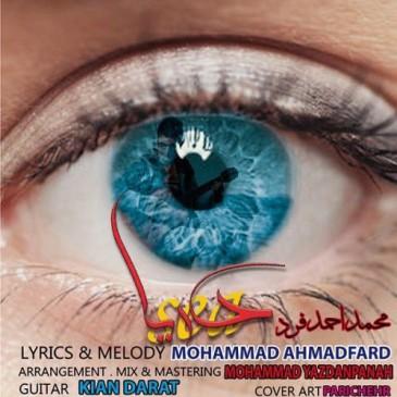 دانلود آهنگ محمد احمدفرد به نام دریا