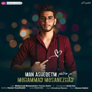 دانلود آهنگ محمد موسی نژاد به نام عاشقتم