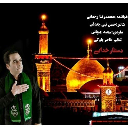 دانلود آهنگ جدید محمدرضا رحمانی به نام دستان خدایی