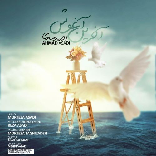 دانلود آهنگ احمد اسدی به نام آخرین آغوش