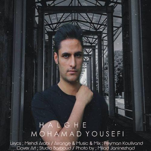 دانلود آهنگ محمد یوسفی به نام حلقه