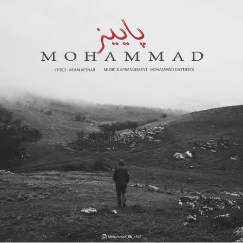 دانلود آهنگ محمد به نام پاییز