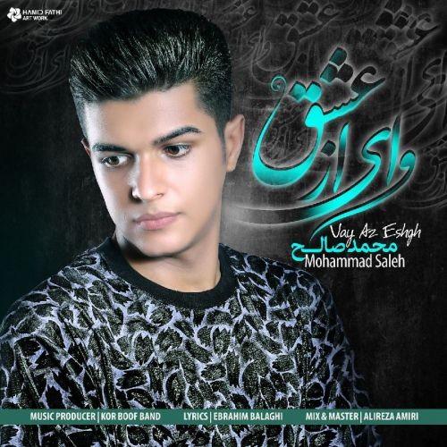 دانلود آهنگ محمد صالح به نام وای از عشق