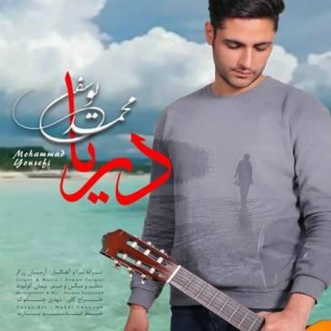 دانلود آهنگ محمد یوسفی به نام دریا