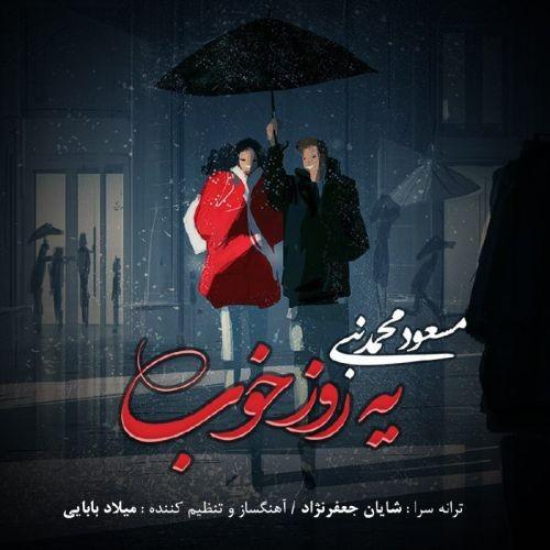 دانلود آهنگ مسعود محمد نبی به نام یه روز خوب