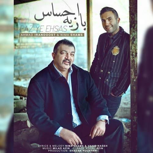 آهنگ احمد ایراندوست و نیما شمس بنام یه احساس