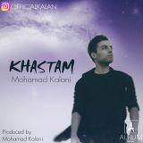دانلود آهنگ جدید محمد کلانی بنام خستم