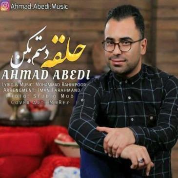 دانلود آهنگ جدید احمد عابدی بنام حلقه دستم بکن
