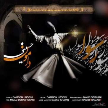 دانلود آهنگ جدید دامون حسینی بنام رسوا