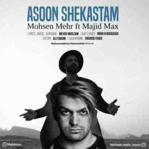 دانلود آهنگ جدید محسن مهر و مجید مکس بنام آسون شکستم