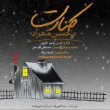 دانلود آهنگ جدید محسن مهراد بنام کنارت