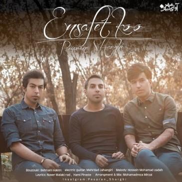 دانلود آهنگ جدید پسران شرقی به نام انصافت کو