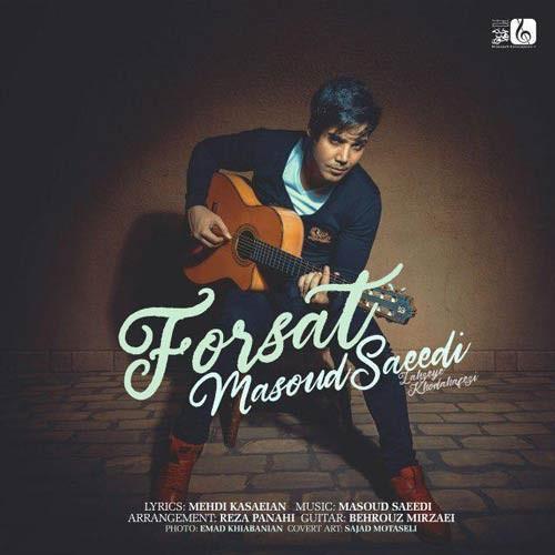 دانلود آهنگ جدید مسعود سعیدی بنام فرصت