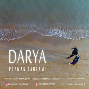 دانلود آهنگ جدید پیمان بهرامی به نام دریا