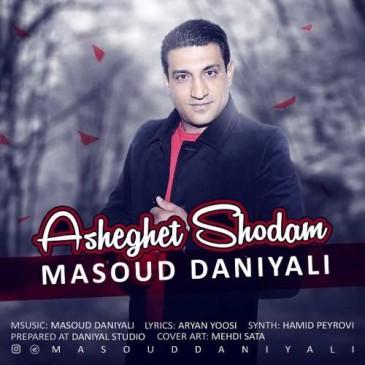 دانلود آهنگ مسعود دانیالی بنام عاشقت شدم