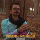 دانلود آهنگ محمد محمودی بنام از دست دلم