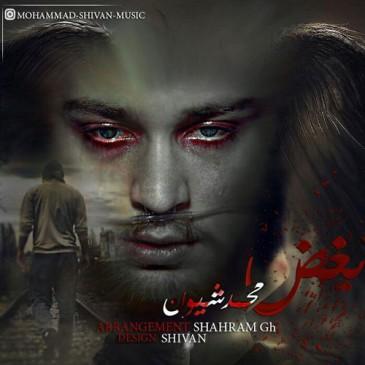 دانلود آهنگ محمد شیوَن بنام بغض