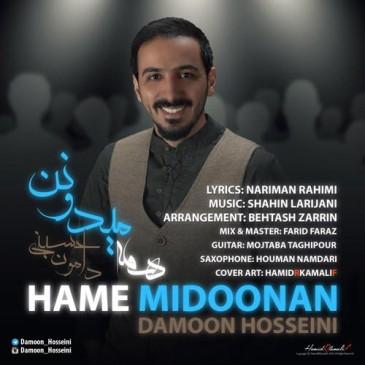 دانلود آهنگ دامون حسینی بنام همه میدونن