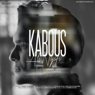 دانلود آهنگ علی نجفی بنام کابوس