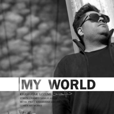 دانلود آهنگ خشایار لزومی به نام دنیای من