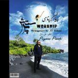 دانلود آهنگ پیمان پناهی به نام پرستش
