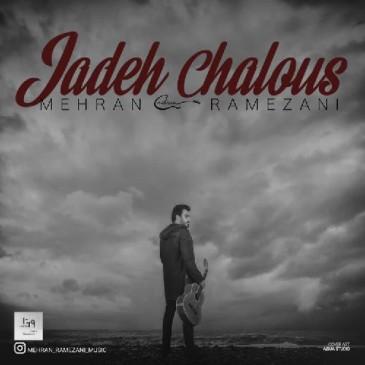 دانلود آهنگ مهران رمضانی به نام جاده چالوس