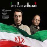 دانلود آهنگ نوید و حبیب مهرپرور به نام ایران