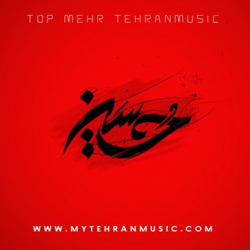 دانلود مجموعه برتر آهنگ های مهر ماه ۹۷