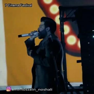 اجرای امیرحسین نوشالی در جشنواره سینمایی هفت