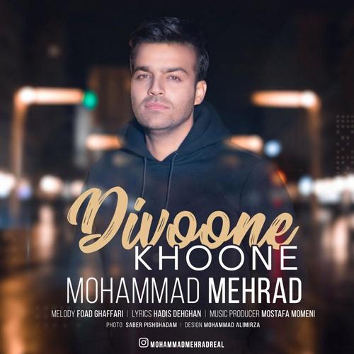 دانلود آهنگ محمد مهراد به نام دیوونه خونه