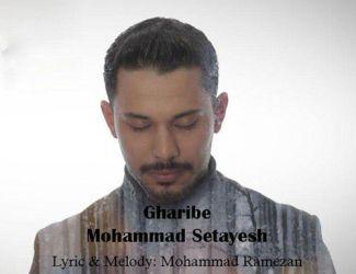 دانلود آهنگ محمد ستایش به نام غریبه
