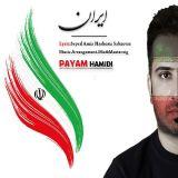 دانلود آهنگ پیام حمیدی به نام ایران