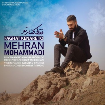 دانلود آهنگ مهران محمدی به نام فقط کنار تو