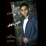دانلود آهنگ محمد رضا پور احمدی به نام کابوس تنهایی