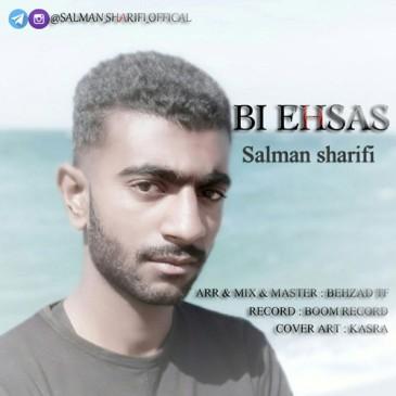دانلود آهنگ سلمان شریفی به نام بی احساس