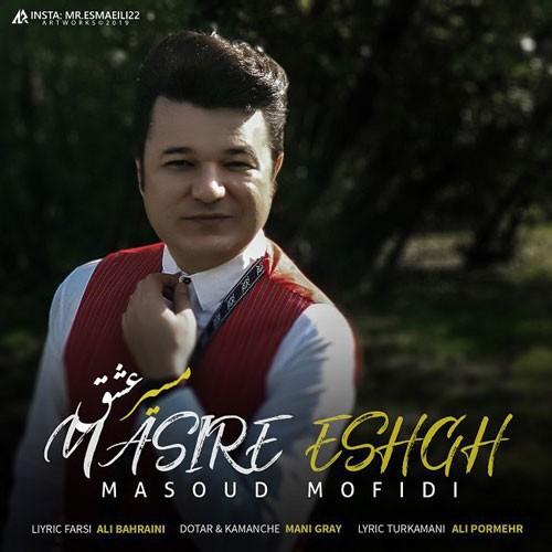 دانلود آهنگ مسعود مفیدی به نام مسیر عشق