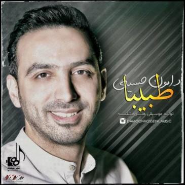 دانلود آهنگ دامون حسینی به نام طبیبا