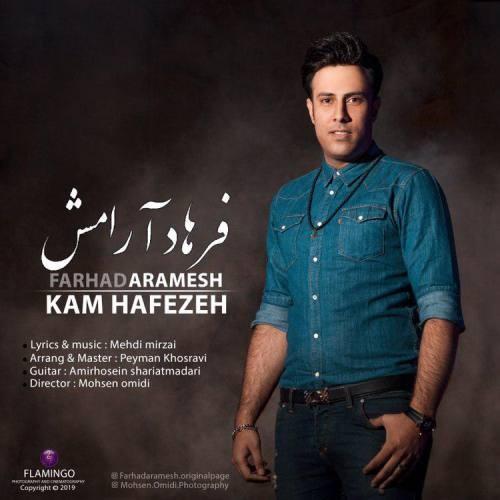 دانلود آهنگ فرهاد آرامش به نام کم حافظ