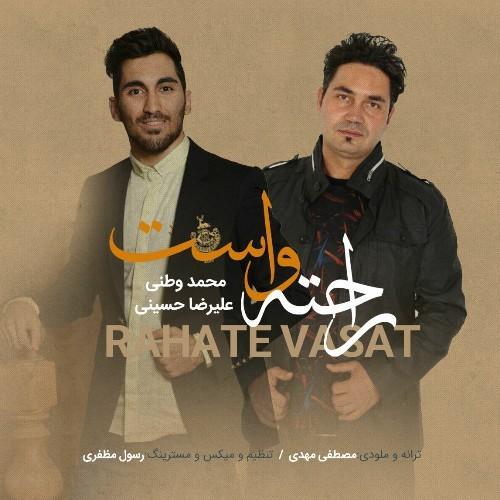 دانلود آهنگ محمد وطنی و علیرضا حسینی به نام راحته واست