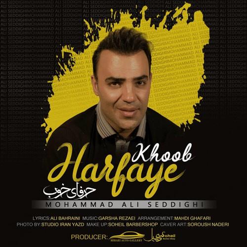 دانلود آهنگ محمد علی صدیقی به نام حرفای خوب