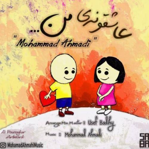 دانلود آهنگ محمد احمدی به نام عاشقونه ی من