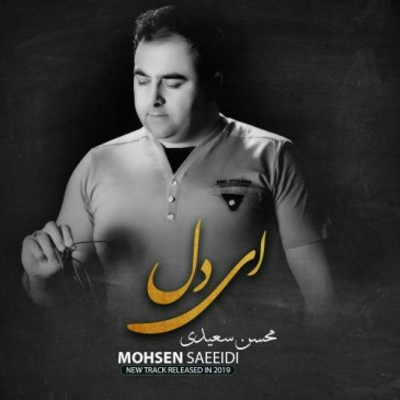 دانلود آهنگ محسن سعیدی به نام ای دل