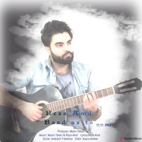 دانلود آهنگ رضا احمدی به نام بعد از تو