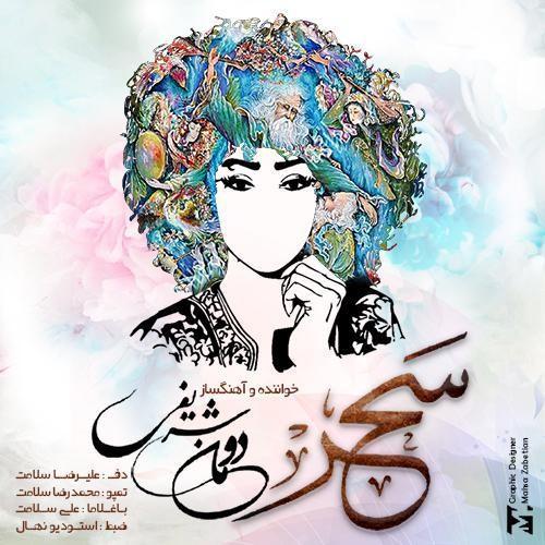 دانلود آهنگ دومان شریفی به نام سحر