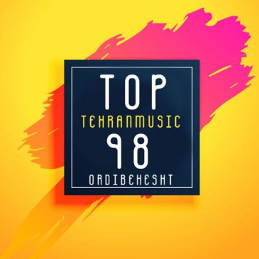 دانلود مجموعه برتر آهنگ های اردیبهشت ماه ۹۸