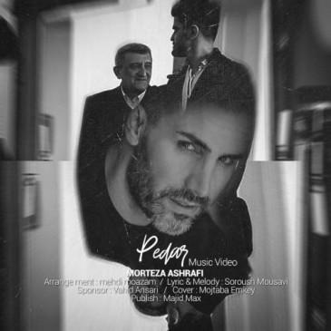 دانلود موزیک ویدیو مرتضی اشرفی به نام پدر