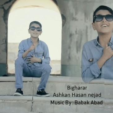 دانلود آهنگ جدید اشکان حسن نژاد به نام بیقرار