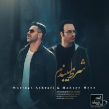 Morteza Ashrafi Ft Mohsen Mehr