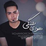 دانلود آهنگ محمدرضا خان زادی به نام هوای دلتنگی